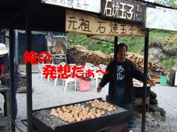 Isiyakitamago